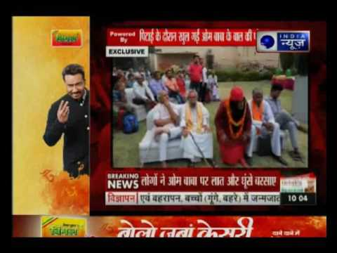India News special show: Swami Om beaten by public in Delhi