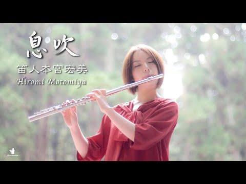 Hiromi Motomiya Japanese Flutist - YouTube Gaming