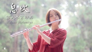 Hiromi Motomiya - Breath | Japanese flute music | The most beautiful song