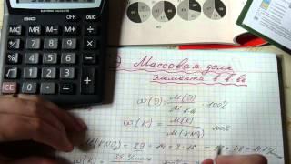 ОГЭ (ГИА) по химии. Решение задач на массовую долю элемента в веществе.(Подробный разбор заданий из ОГЭ по химии на расчет массовой доли элемента в веществе. Вычисления по химичес..., 2015-05-01T06:55:05.000Z)