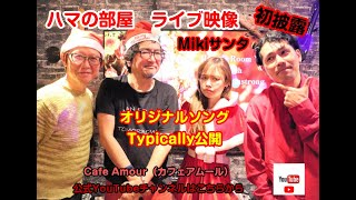 Hama's Room Vol.3 With  Miki Armstrong X'mas Special Live / Typically