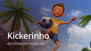 Kickerinho - ваш персональный чемпионат по футболу
