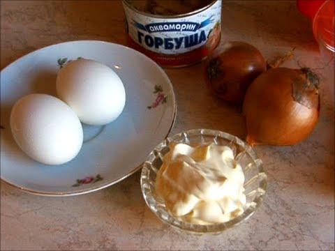 Салат из Горбуши   Мимоза