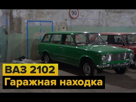 Ваз 2102. Новая