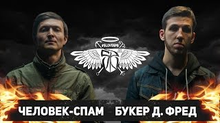 #SLOVOSPB - ЧЕЛОВЕК - СПАМ vs БУКЕР Д. ФРЕД (ВА-БАНК)