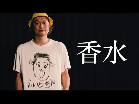 香水/瑛人 MV再現  歌ってみた!しんごちん【香取慎吾】