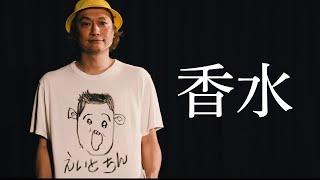 香水/瑛人 MV再現  歌ってみた!しんごちん【香取慎吾】|SHINGO KATORI