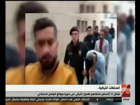 الآن | السلطات التركية تعتقل 10 أشخاص لرفضهم العدوان على سوريا