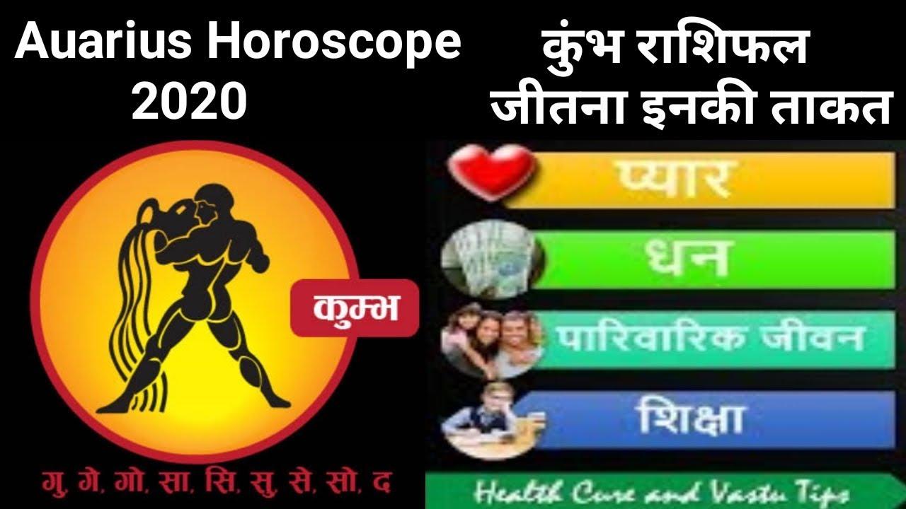 Aquarius Horoscope 2020 कुंभ राशिफल