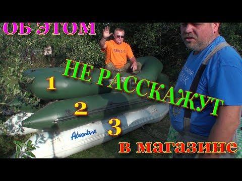 Посмотрите, что такое ПВХ лодка. Посмотрите как собирать каждый раз при выходе на воду.