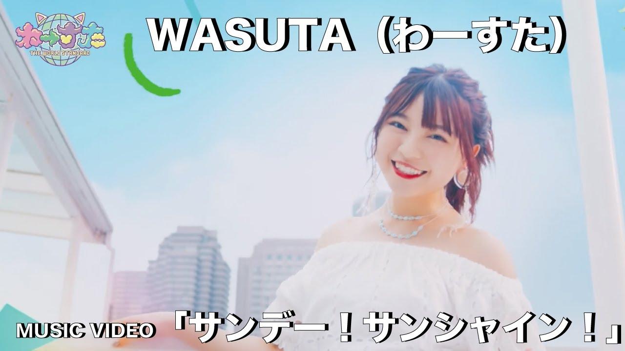 わーすた (Wasuta) – サンデー!サンシャイン! (Sunday! Sunshine!)