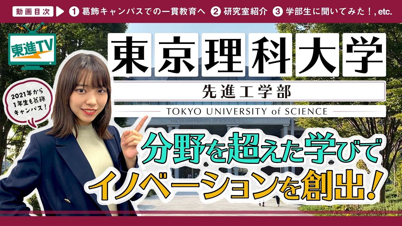 東京理科大学 先進工学部