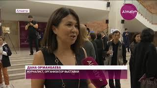 В Алматы открылась выставка картин Карипбека Куюкова (04.10.19)