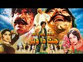 Jatt Da Vair 1981 Pakistani Movie Sultan Rahi