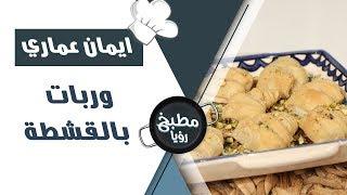 وربات بالقشطة - ايمان عماري