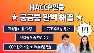 CCP 유효성 평가, 계측장비 검교정... 궁금증 완벽…