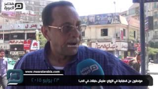 مصر العربية | مواطنون عن الطبقية في الزواج: مفيش طبقات في الحب