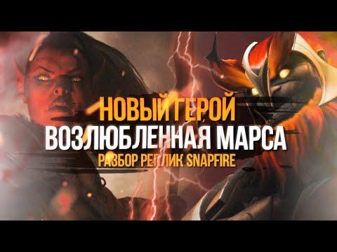 НОВЫЙ ГЕРОЙ ДОТЫ 2 - ЛЮБОВЬ МАРСА! NEW HERO DOTA 2