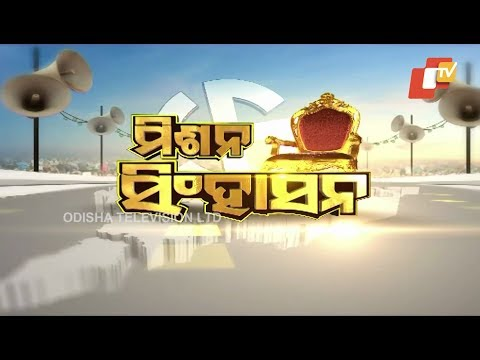 Mission Singhasan 25 Oct  2018 Odisha TV