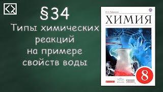 """Габриелян О. С. 8 класс §34 """"Типы химических реакций на примере свойств воды""""."""