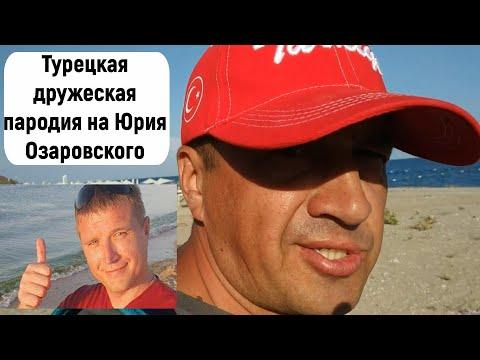 Дружеская пародия на блоггера Юрия Озаровского