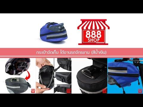 วิธีใช้ กระเป๋าจัดเก็บ ใต้อานรถจักรยาน   Shop888mall