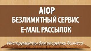 AIOP   сервис e mail рассылок!