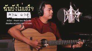 ฉันยังไม่เสร็จ - สาน บาตู【Official Audio】