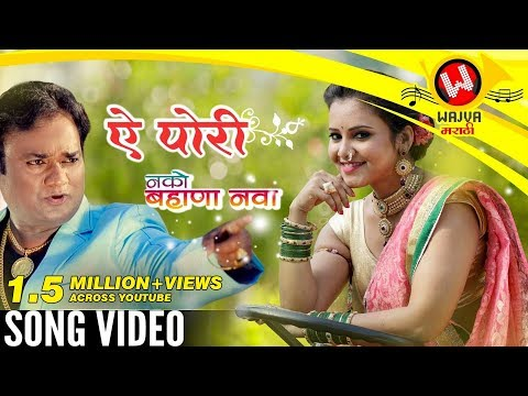 A Pori (Nako Bahana Nava) by Anand Shinde   New Marathi Songs 2018   Marathi LokgeetMarathi DJ Songs