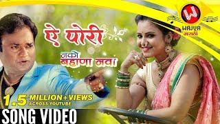 A Pori (Nako Bahana Nava) by Anand Shinde | New Marathi Songs 2018 | Marathi LokgeetMarathi DJ Songs
