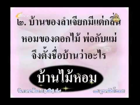 082D+4170258+ท+ดวงจันทร์ของลำเจียก+thaip4+dl57t2