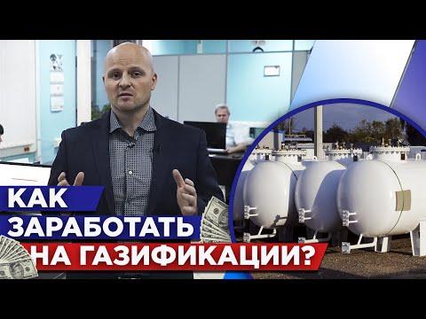 Как заработать на заправке газом? / Бизнес-план автономной газификации