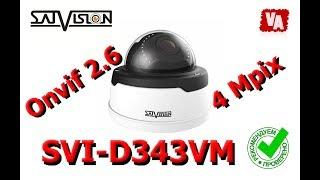 Мега обзор SVI-D343VM IP-камера видеонаблюдения от SATVISION