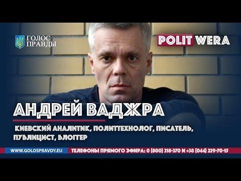 """""""О приболевшей  стране""""... Андрей Ваджра в эфире"""