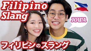 Japanese Girl Learns FILIPINO Slang! Part 1!【International Couple】