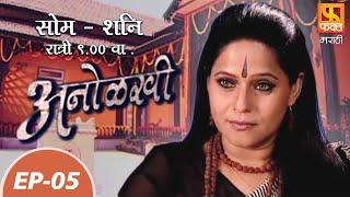 अनोळखी | Anolakhi | Suspense Marathi Serial | Fakt Marathi | Episode 05