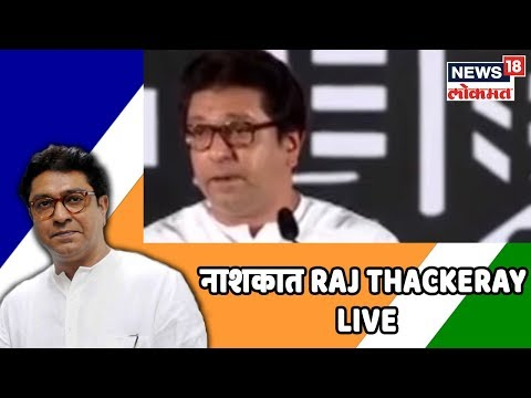 Maharashtra Poll - Nashik : नाशकात Raj Thackeray LIVE | 16 Oct 2019