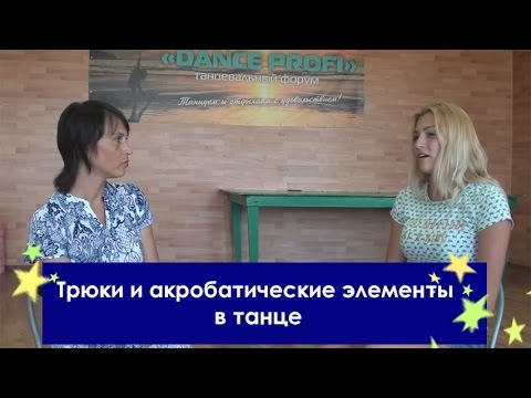 Видео, Интервью с Кристиной Мацкевич