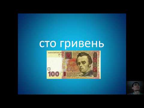 Ukrainian Hryvnia - Learn To Count And Pronounce Ukrainian Hryvnia