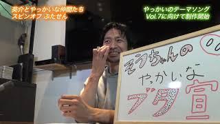 やっかいの脚本:山中聡が新たな挑戦をはじめる! みんな力を結集して作...