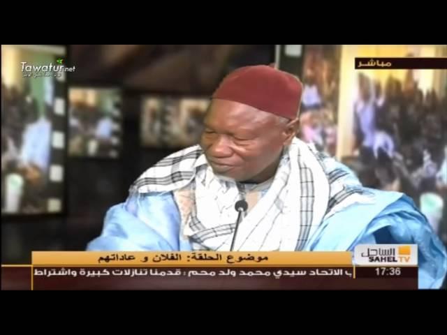 عادات وتقاليد الفلان علي قناة الساحل مع القاضي أحمد يوروكيده