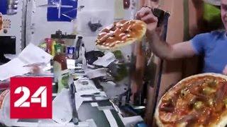Пиццу заказывали? На МКС устроили праздничный ужин по-итальянски - Россия 24
