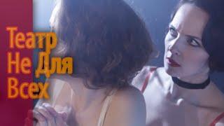"""Сцена №14 для тизера художественного фильма """"Театр Не Для Всех"""""""