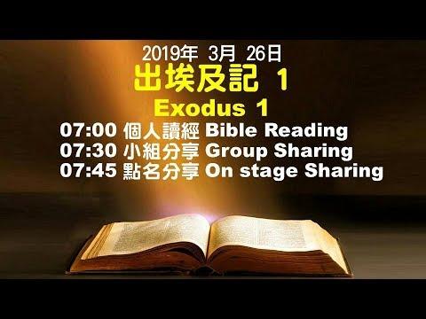 611晨禱 出埃及記1章王建勝牧師 20190326 - YouTube
