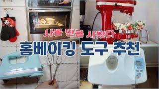 홈베이킹 도구 추천(n년 사용 후기 가전제품) - 키친…