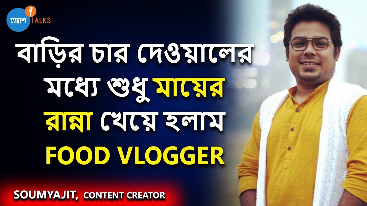 Life-এ একের পর এক Failure পেরিয়ে এভাবে হয়েছি Successful| @ZEROWATT FILMS|Soumyajit|Josh Talks Bangla