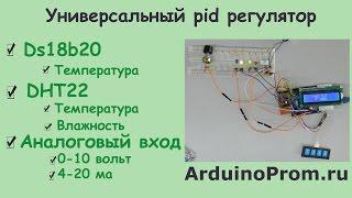 Универсальный PID регулятор