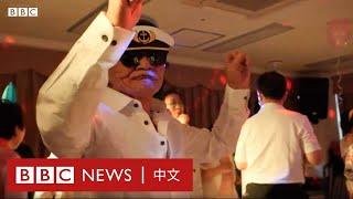 只歡迎長者的「夜店」 阿伯:跳完不用吃藥- BBC News 中文