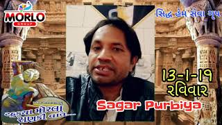 ટહુક્યા મોરલા રાણ કી વાવે - Tahukya morla ranki vave | Sagar Purbiya