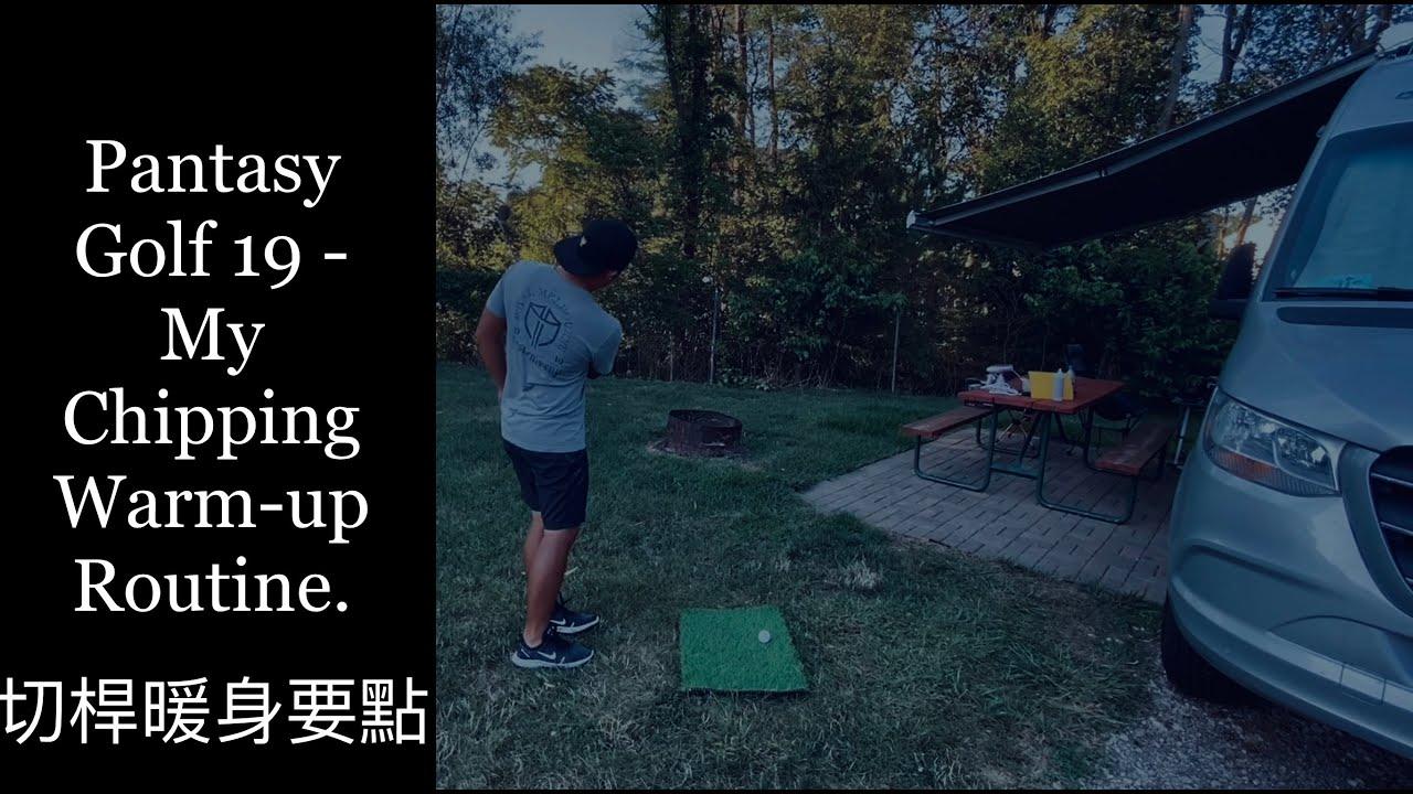 潘特西Pantasy Golf 19 - 切桿篇|賽前準備